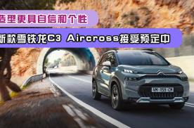 新款雪铁龙C3 Aircross接受预定中,造型更具自信和个