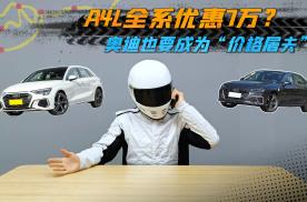奥迪A4、A3双双降价,浙江地区最高优惠7W多,是在冲量吗?
