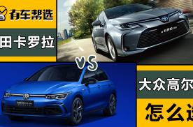 丰田卡罗拉与大众高尔夫 定位相同性格却不一样 哪款更适合你?