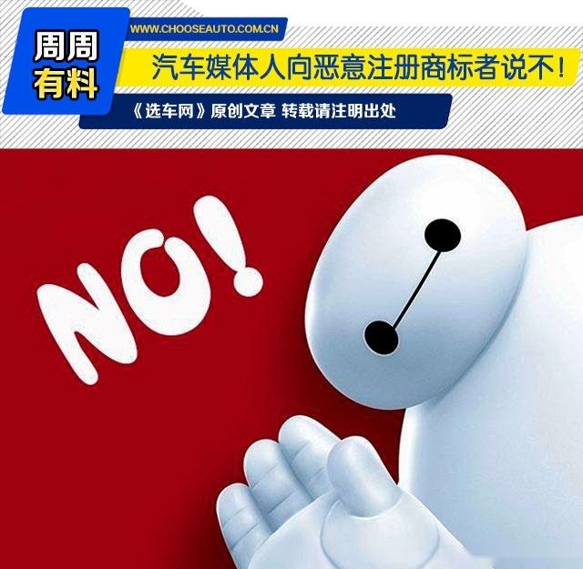 汽车媒体人向恶意注册商标者说不!