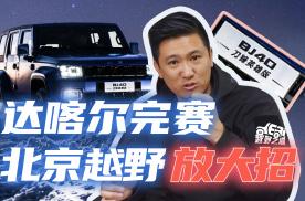 达喀尔赛场为国争光,北京越野BJ40刀锋英雄版发布