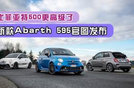 比菲亚特500更高级了!新款Abarth 595官图发布,性