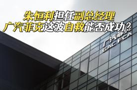 销量下滑资不抵债,广汽菲克重大人事调整,能否自救成功?