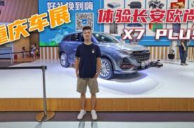 重庆车展体验长安欧尚X7 PLUS,更大更长,还要啥合资?