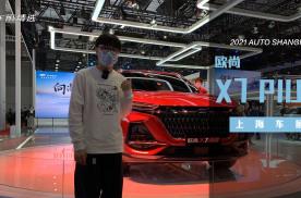 直击上海车展|欧尚X7 PLUS亮相,品牌旗舰SUV,气场有