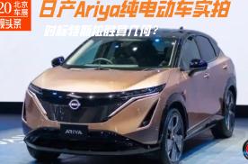 北京车展:日产Ariya纯电动车实拍,对标特斯拉胜算几何?