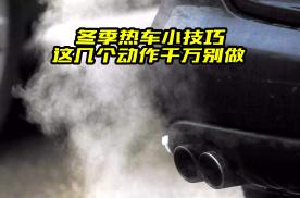 冬季热车的正确方法,这几个动作别做,里面大有学问