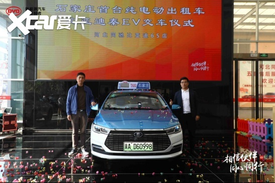 石家庄首台纯电动出租车比亚迪秦EV正式交付使用(1)267.png