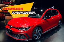上海车展首发亮相,20万轿车王炸更新!