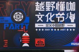 """有人说越野生活就是""""野"""" 那是你不了解""""北京"""""""