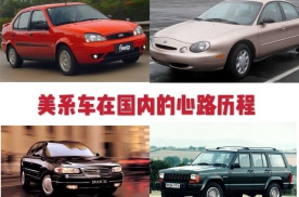 海阔侃车:美系车在国内的心路历程