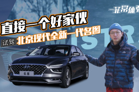 直接一个好家伙 试驾北京现代全新一代名图