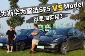 赛力斯华为智选SF5 vs Model Y,谁更加实用?