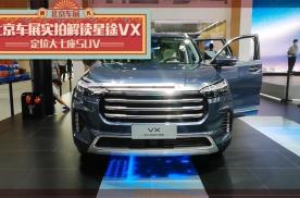 【GO车扫一扫】北京车展实拍解读星途VX 定位大七座SUV