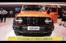2020广州车展 17.58万元起 WEY坦克300预售开启