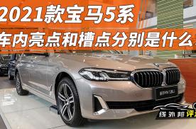 探店豪华中大型轿车二——2021款宝马5系,内饰豪华感不如E