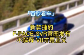 「小美女说车」新款捷豹F-PACE SVR官图发布