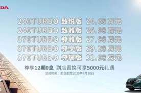 东风Honda全新UR-V上市24.68万元起