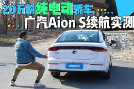 20万的纯电动轿车 广汽Aion S续航实测