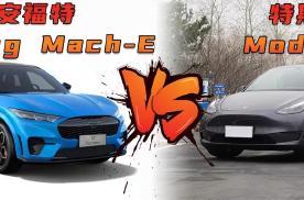 死磕特斯拉!福特Mustang Mach-E能延续海外战绩吗