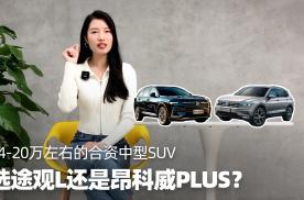 20万左右的合资中型SUV,选途观L还是昂科威PLUS?