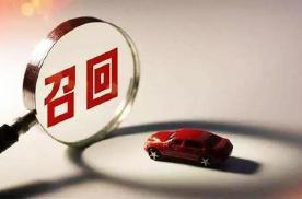 新能源车频繁因事故被召回,安全性还有保障吗?