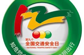 2020年12月2日,第九个全国交通安全日,交通安全靠大家!