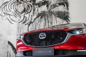 马自达CX-30:劳资是个SUV,照样性感得一批