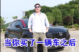 【七哥撩车】为什么说男人买车后越来越不想开车?