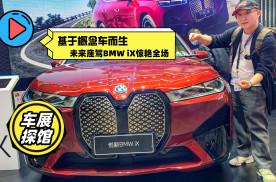 基于概念车而生 未来座驾BMW iX惊艳全场