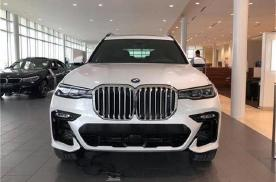 2020款的宝马X7即将涨价,全新定义宝马旗舰SUV