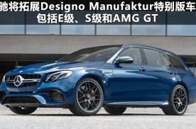 奔驰将拓展Designo Manufaktur特别版车型