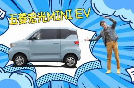 三万块圆个汽车梦 赵璞带你五分钟看懂五菱宏光MINI EV