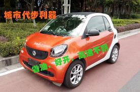 谁说它不能上高速?8.5万买奔驰smart,省油 好开 。
