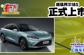 2021上海车展丨极狐阿尔法S上市售25.19万元起
