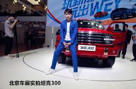 北京车展实拍坦克300