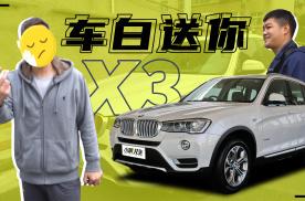 郑州收绝版宝马X3,车主扬言车要白送,小胡乐开了花