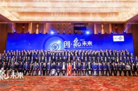 创・赢未来 ∣ 2021福斯中国年会璀璨落幕