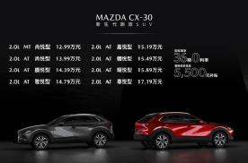 悦自己 越自己 新生代跑旅SUV MAZDA CX-30火辣