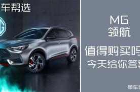 紧凑型SUV新选择 MG领航1.5T车型怎么选?