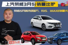 上汽荣威3月份销量:i5月销破万,RX5/iMAX8销量大涨