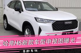 【百秒车讯】哈弗H6新款车型申报图曝光 车尾变化明显