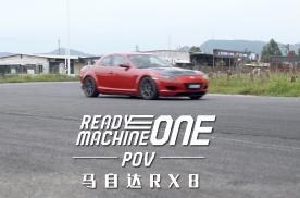 【第一视角】经典改装转子跑车,赛道传说马自达RX-8