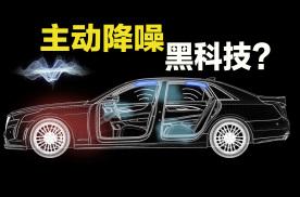高端车上的主动降噪 是鸡肋还是真香?