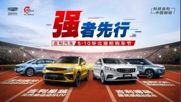 【传播软文】吉利汽车5·10华北宠粉购车节(媒体版)581.png