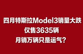 四月特斯拉Model3销量大跌,仅售3635辆