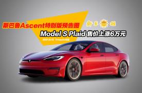 斯巴鲁Ascent特别版预告图!Model S Plaid售价上涨6万