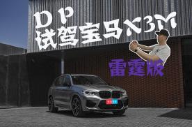 M基因没有轿车和SUV之分 DP试驾宝马X3 M雷霆版