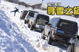 豁雪!漂移!塞北寻雪之旅精彩瞬间!