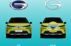 """全系车型换装""""新皮肤"""",广汽埃安这是为独立上市做准备?"""